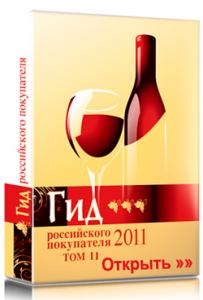Гид российского покупателя 2011